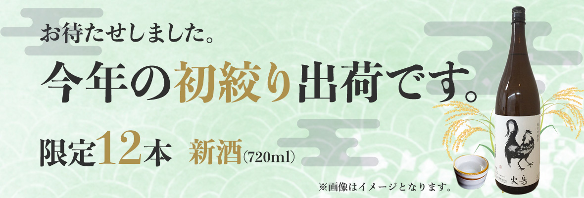 日本酒火鳥4号瓶