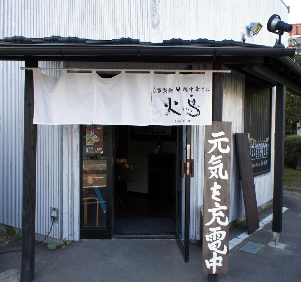 自家製麺鶏中華そば火鳥 -HINOTORI-