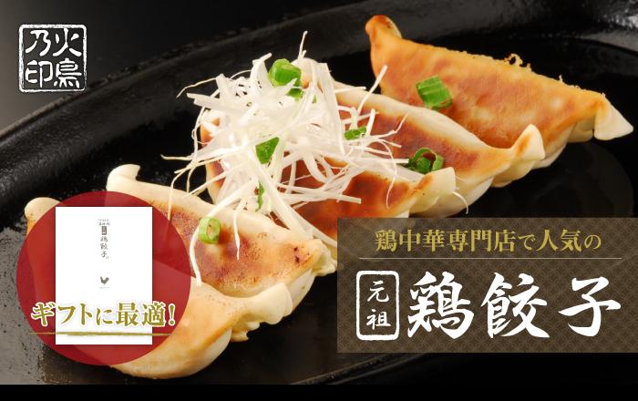 みやぎ森林鶏・元祖鶏餃子