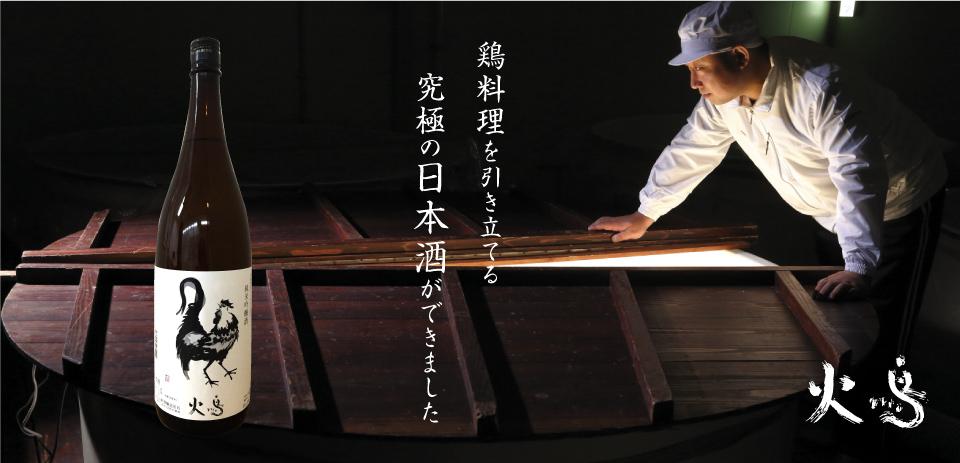 限定純米吟醸酒(ヒノトリ)
